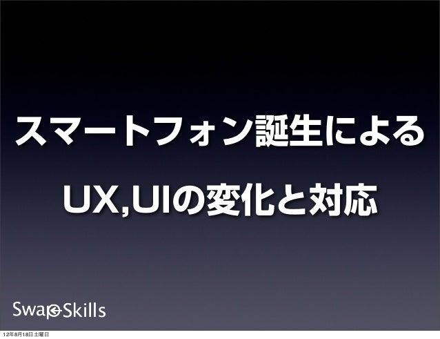 スマートフォン誕生による UX,UIの変化と対応  12年8月18日土曜日