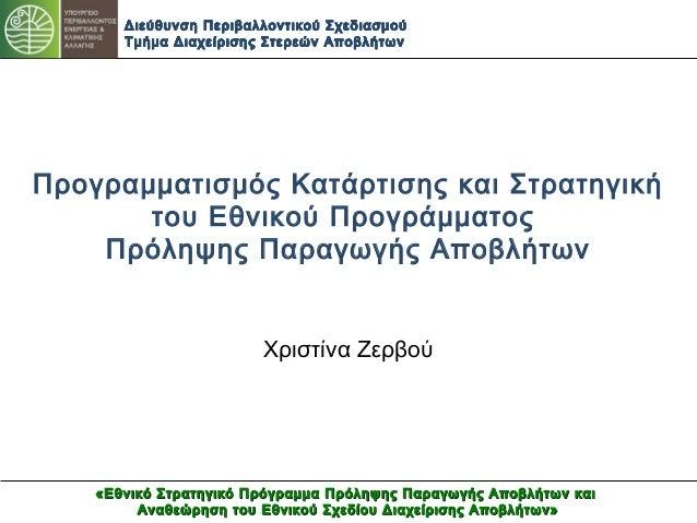 Διεύθυνση Περιβαλλοντικού Σχεδιασμού Τμήμα Διαχείρισης Στερεών Αποβλήτων  Προγραμματισμός Κατάρτισης και Στρατηγική του Εθ...