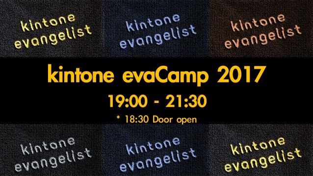 kintoneevaCamp2017 19:00- 21:30 *18:30Dooropen