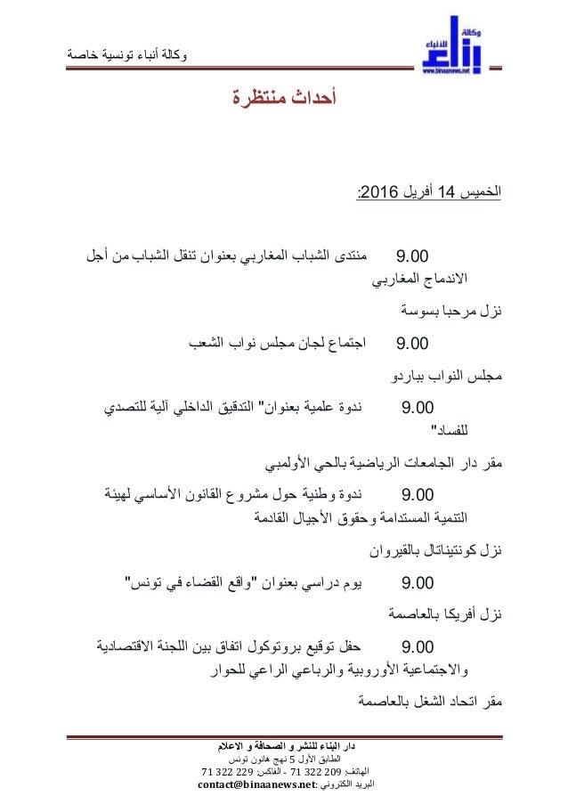 خاصة تونسية أنباء وكالة االعالم و الصحافة و للنشر البناء دار الطابقاألول5نهجهانونتونس اله...