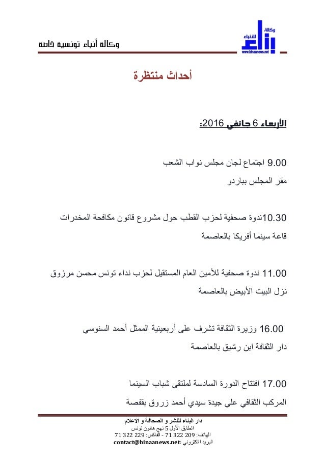 خاصة تونسية أنباء وكالة و الصحافة و للنشر البناء داراالعالم الطابقاألول5نهجهانونتونس الها...