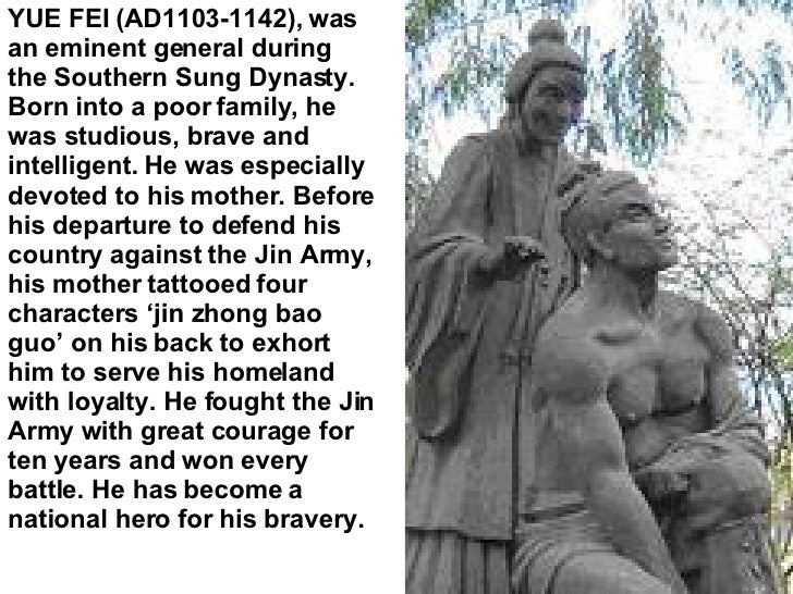 YUE FEI (AD1103-1142), was an eminent general during the Southern Sung Dynasty. Born into a poor family, he was studious, ...