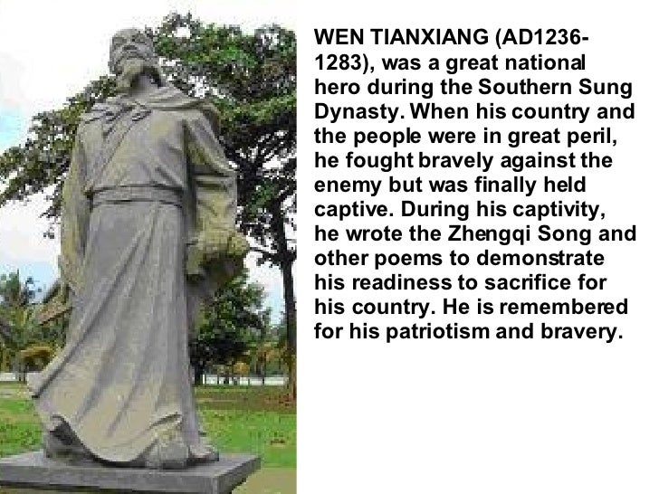WEN TIANXIANG (AD1236-1283), was a great national hero during the Southern Sung Dynasty. When his country and the people w...