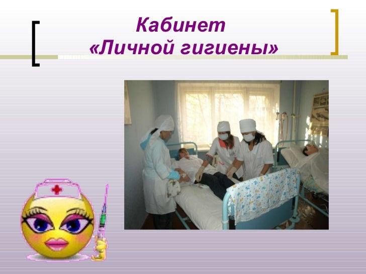 Презентация О Медицинском Училище