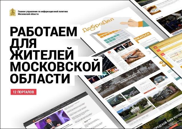 Главное управление по информационной политике Московской области 12 ПОРТАЛОВ РАБОТАЕМ ДЛЯ ЖИТЕЛЕЙ МОСКОВСКОЙ ОБЛАСТИ