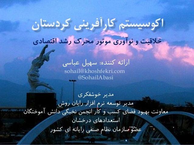 کردستان کارآفرینی اکوسیستم کننده ارائه:عباسی سهیل sohail@khoshfekri.com @SohailAbasi خوشفکری مدیر روش ...