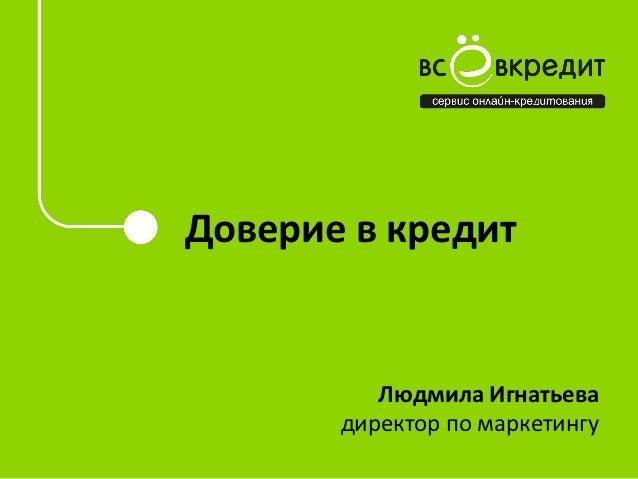 Доверие в кредит          Людмила Игнатьева       директор по маркетингу