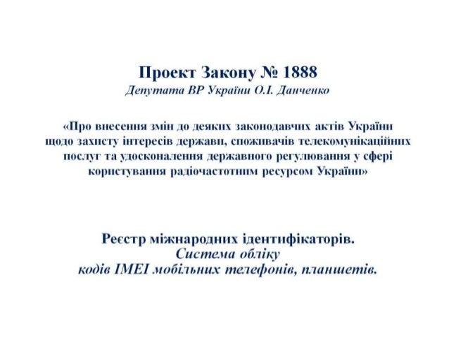 ľílpoelcT 3aKOI-Iy Na 1888  , Henymamzl BP . Vkptlíhzl 0.1. , Hautlermo  «Hpo BHCCCIIIIH 'min 11o : Icmcux 'zakouonantnlx ...