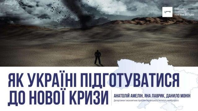 """Презентація: """"Як Україні підготуватися до кризи?"""""""