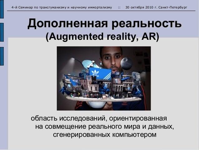 Дополненная реальностьДополненная реальность (Augmented reality, AR) область исследований, ориентированная на совмещение р...