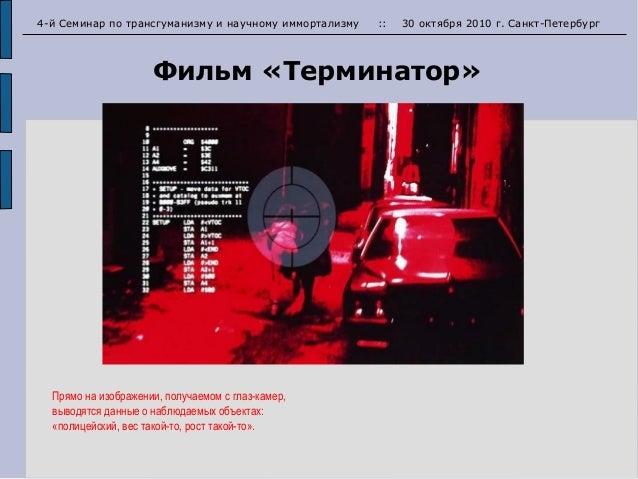 Дополненная реальность - совмещение реального и компьютерного мира Slide 3