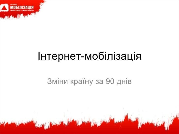Інтернет-мобілізація Зміни країну за 90 днів
