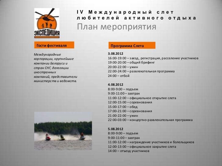IV Международный слет                      любителей активного отдыха                      План мероприятия Гости фестивал...