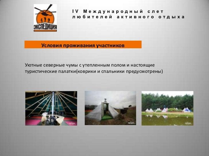 IV Международный слет                   любителей активного отдыха      Условия проживания участниковУютные северные чумы ...