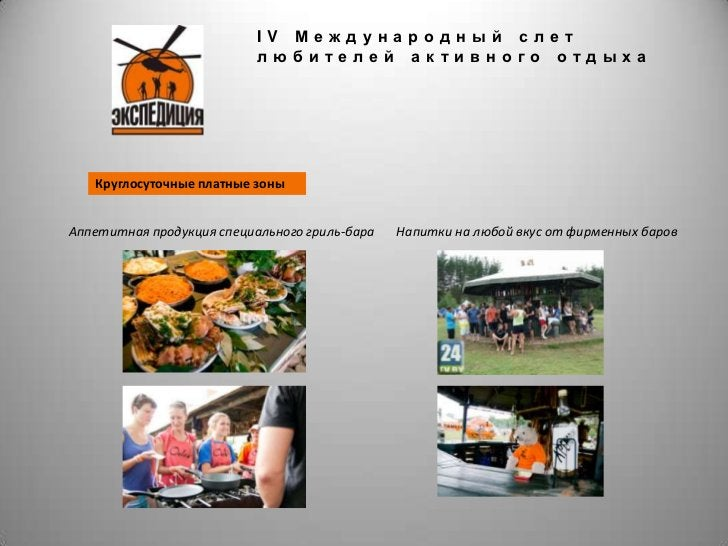 IV Международный слет                           любителей активного отдыха   Круглосуточные платные зоныАппетитная продукц...