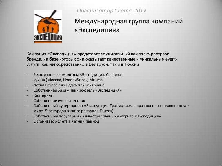 Организатор Слета-2012                        Международная группа компаний                        «Экспедиция»Компания «Э...