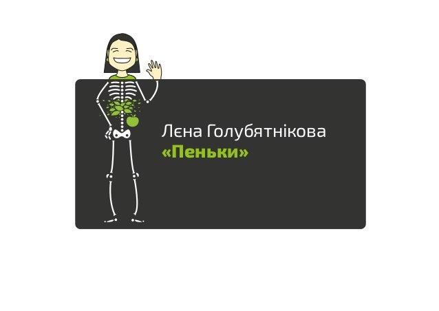 Лєна Голубятнікова «Пеньки»