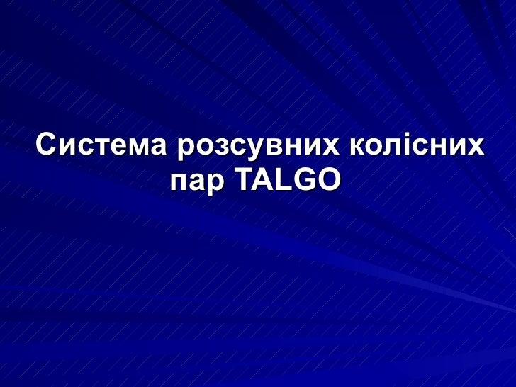 Система розсувних кол існих пар  TALGO