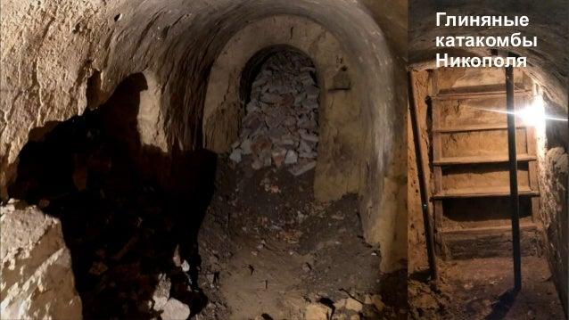 Глиняные катакомбы Никополя
