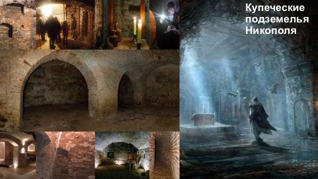 Купеческие подземелья Никополя
