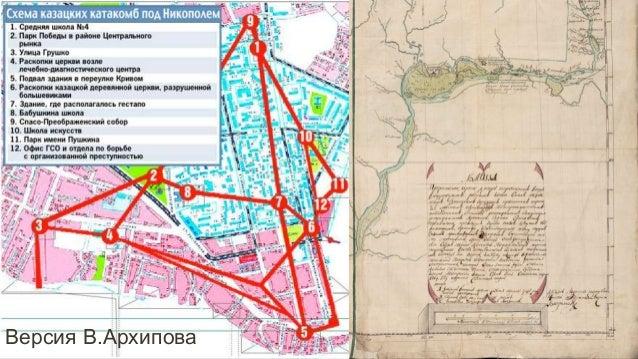 Версия В.Архипова