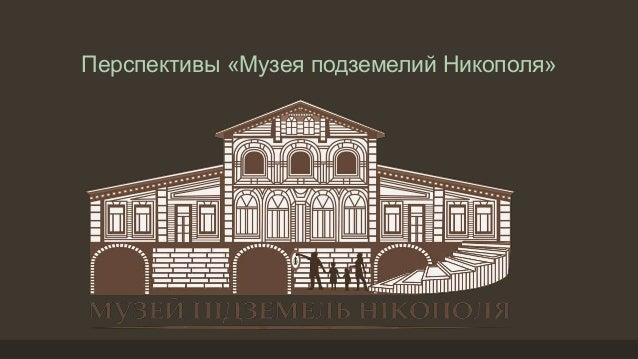 Перспективы «Музея подземелий Никополя»