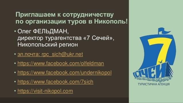 Приглашаем к сотрудничеству по организации туров в Никополь! • Олег ФЕЛЬДМАН, директор турагентства «7 Сечей», Никопольски...