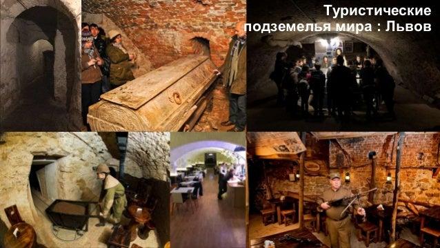 Туристические подземелья мира : Львов