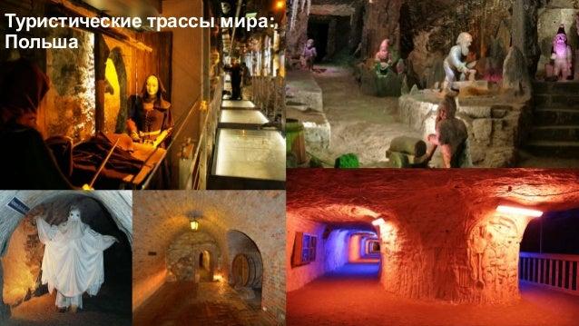 Туристические трассы мира: Польша