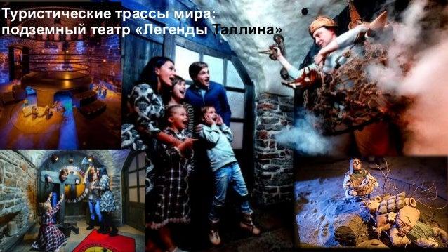 Туристические трассы мира: подземный театр «Легенды Таллина»