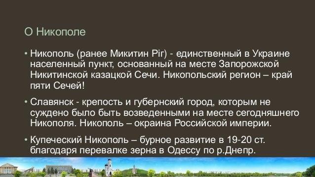 О Никополе • Никополь (ранее Микитин Ріг) - единственный в Украине населенный пункт, основанный на месте Запорожской Никит...