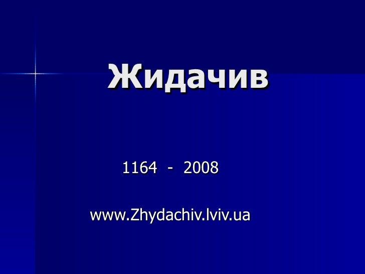 Жидачив 1164  -  2008 www.Zhydachiv.lviv.ua