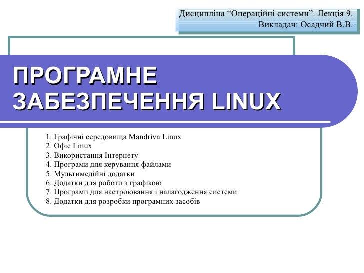 ПРОГРАМНЕ ЗАБЕЗПЕЧЕННЯ LINUX 1. Графічні середовища Mandriva Linux  2. Офіс Linux  3. Використання Інтернету  4. Програми ...