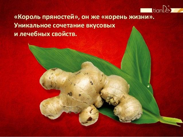 «Король пряностей», он же «корень жизни». Уникальное сочетание вкусовых и лечебных свойств.