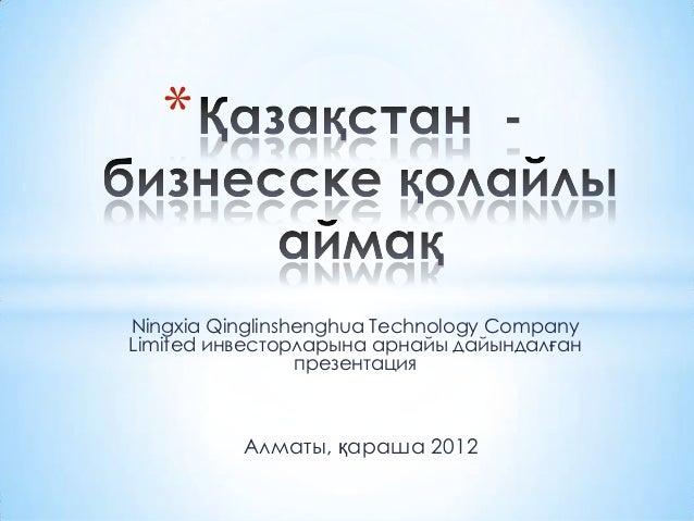 *Ningxia Qinglinshenghua Technology CompanyLimited инвесторларына арнайы дайындалған                 презентация          ...