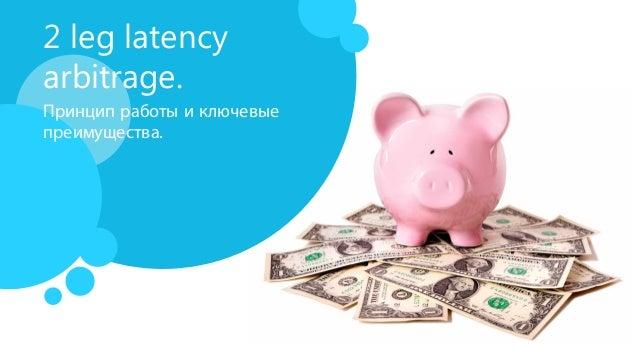 2 leg latency arbitrage. Принцип работы и ключевые преимущества.