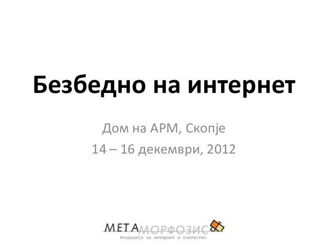 Безбеднп на интернет     Дпм на АРМ, Скппје    14 – 16 декември, 2012