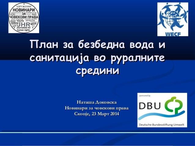 План за безбедна вода иПлан за безбедна вода и санитација во руралнитесанитација во руралните срединисредини Наташа Доковс...