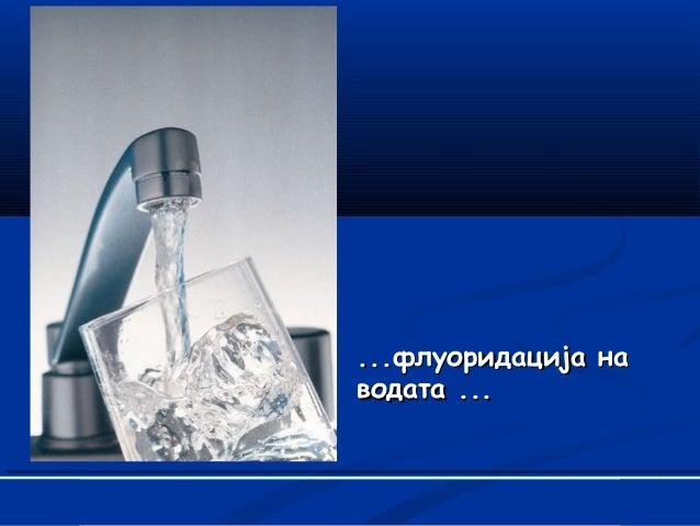 ......флуоридација нафлуоридација на водатаводата ......