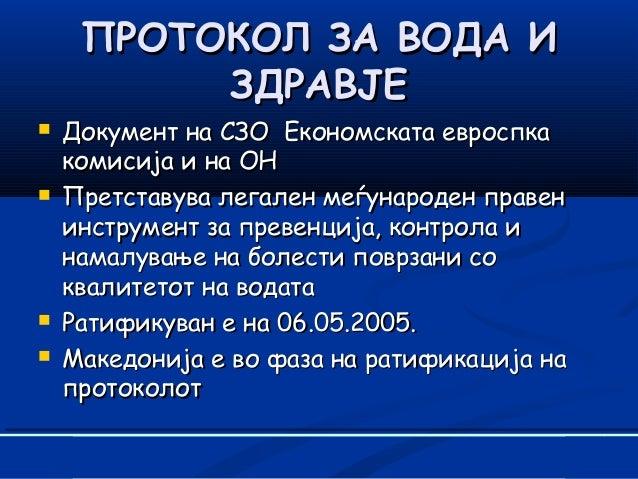 ПРОТОКОЛ ЗА ВОДА ИПРОТОКОЛ ЗА ВОДА И ЗДРАВЈЕЗДРАВЈЕ  Документ на СЗО Економската евроспкаДокумент на СЗО Економската евро...