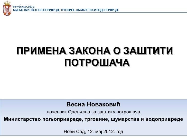 ПРИМЕНА ЗАКОНА О ЗАШТИТИ           ПОТРОШАЧА                     Весна Новаковић              начелник Одељења за заштиту ...