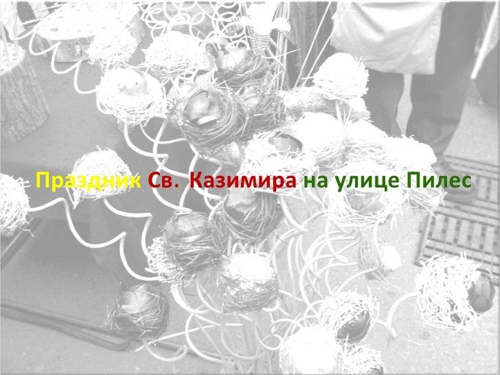 Праздник   Св .  Казимира  на улице Пилес