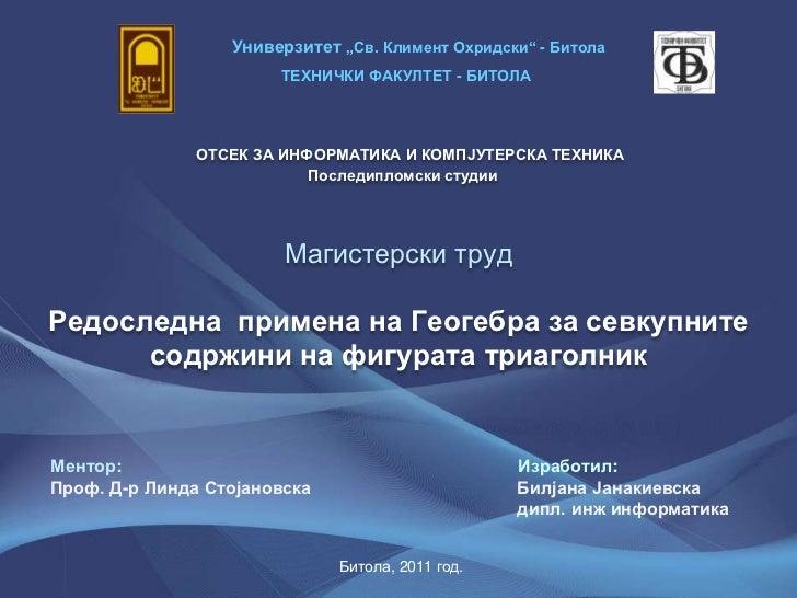 """Универзитет """"Св. Климент Охридски"""" - Битола   <br />ТЕХНИЧКИ ФАКУЛТЕТ - БИТОЛА<br />ОТСЕК ЗА ИНФОРМАТИКА И КОМПЈУТЕРСКА ТЕ..."""