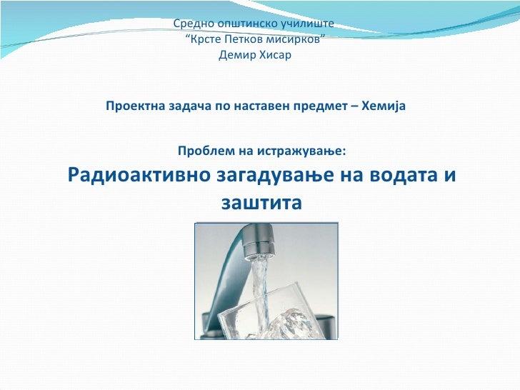 "Средно општинско училиште              ""Крсте Петков мисирков""                    Демир Хисар   Проектна задача по наставе..."