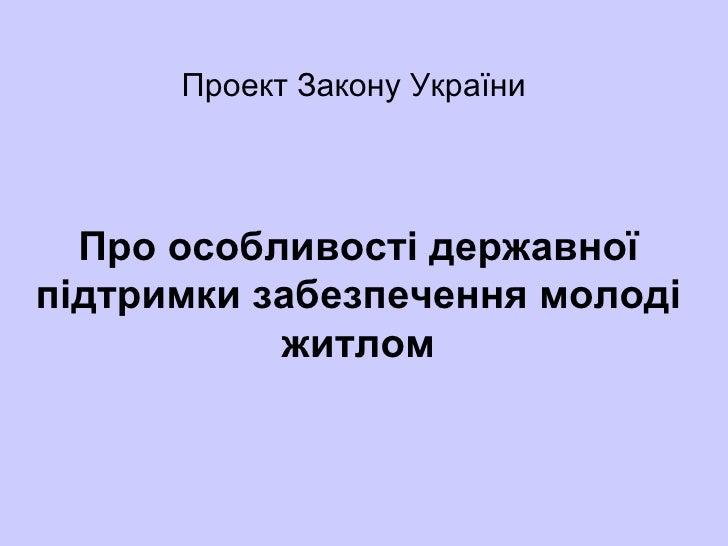 Проект Закону   України   Про особливості державної підтримки забезпечення молоді житлом