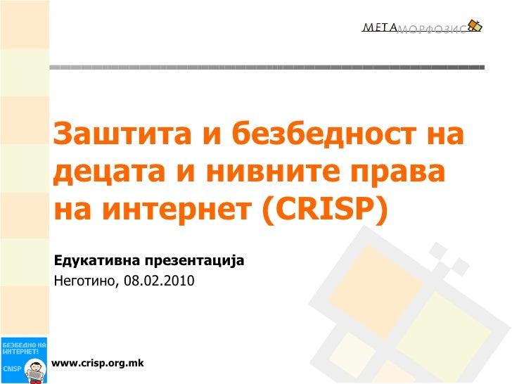 Заштита и безбедност на децата и нивните права на интернет ( CRISP) Едукативна презентација Неготино, 08.02.2010