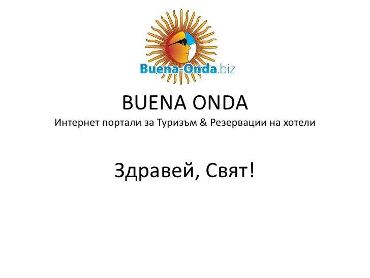 BUENA ONDAИнтернет портали за Туризъм & Резервации на хотели Здравей, Свят!<br />