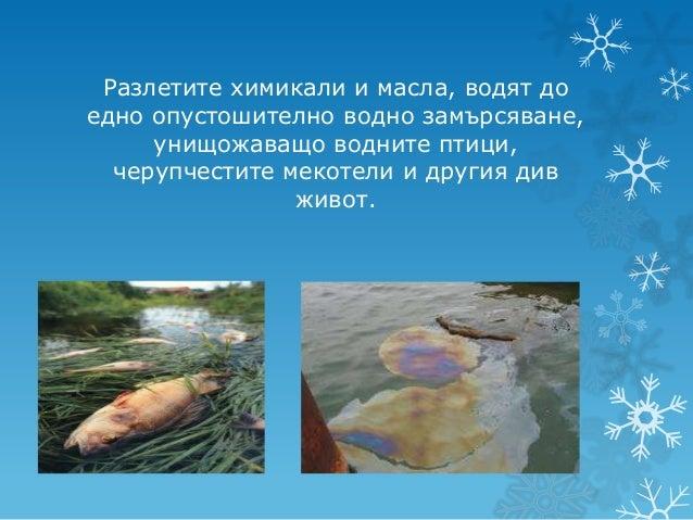 Защо е необходимо пречистване на водата?Водата, заедно с въздуха, който дишаме са едни от най-важните елементи в природата...