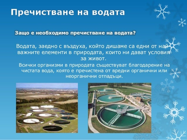 Пречистване на питейната водаЗнаем вече колко замърсени са подпочвенитеводи с химически съединения. Поради липсана чиста в...