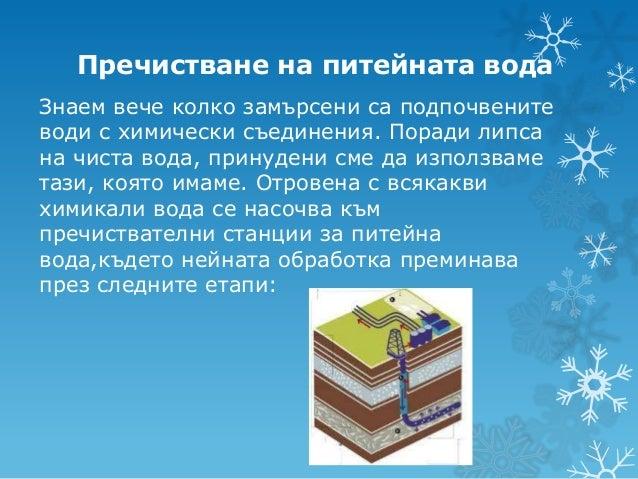 1. Утаяване (седиментация)Водата много бавно се налива в големиутаечни резервоари. По-голямата частот едрите частици като ...
